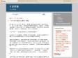 《中文流行歌詞的文學性》講座